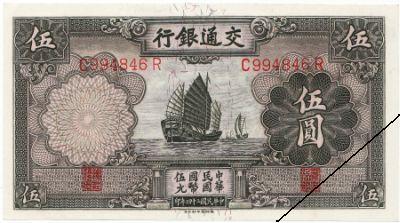 交通銀行法幣(ジャンク船).jpg